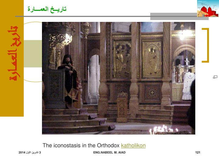 The iconostasis in the Orthodox