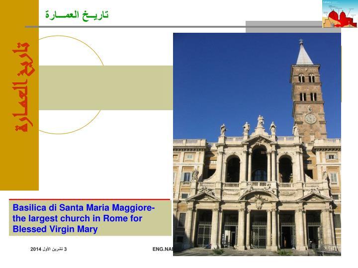 Basilica di Santa Maria Maggiore- the largest church in Rome for  Blessed Virgin Mary