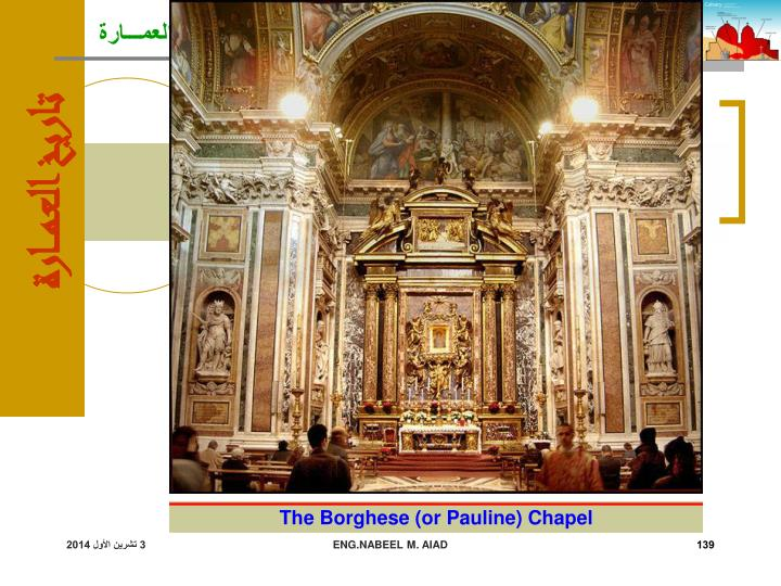 The Borghese (or Pauline) Chapel
