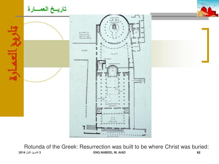 Rotunda of the Greek: Resurrection was built to be where Christ was buried: