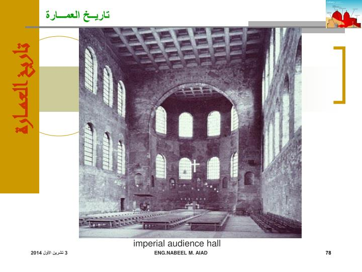 imperial audience hall