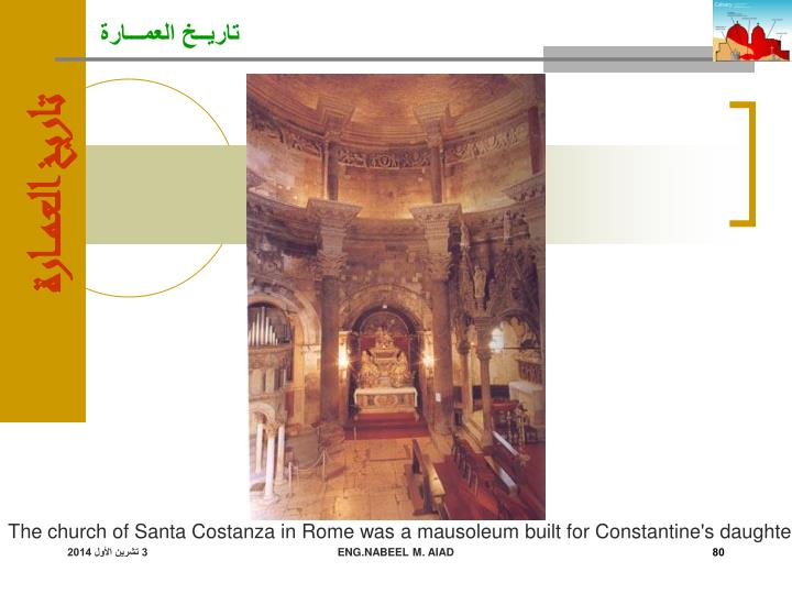 The church of Santa Costanza in Rome was a mausoleum built for Constantine's daughter