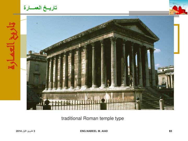 traditional Roman temple type