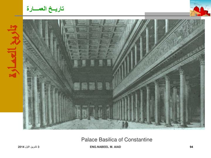 Palace Basilica of Constantine