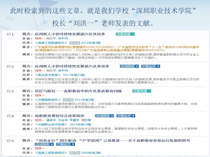 """此时检索到的这些文章,就是我们学校""""深圳职业技术学院""""校长""""刘洪一""""老师发表的文献。"""
