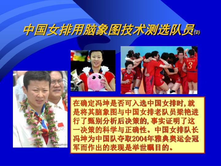 在确定冯坤是否可入选中国女排时