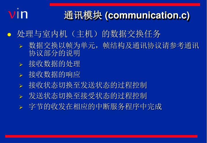 通讯模块 (