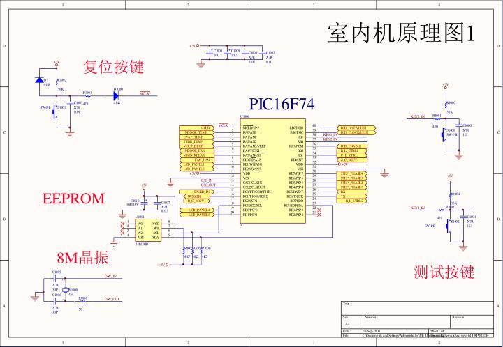 室内机原理图1