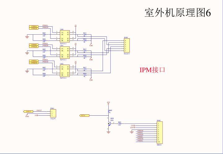 室外机原理图6