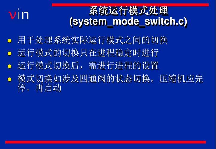 系统运行模式处理 (