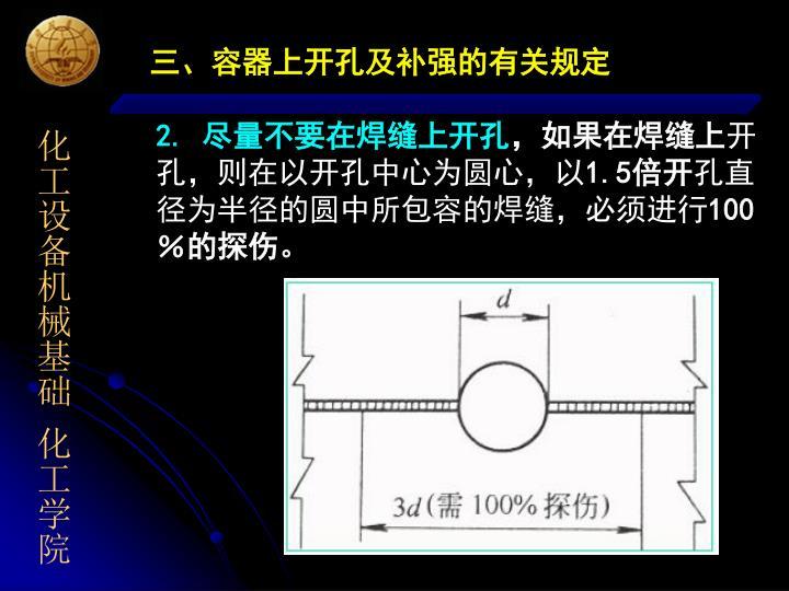 三、容器上开孔及补强的有关规定