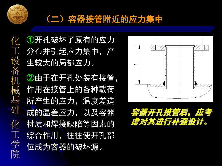 (二)容器接管附近的应力集中