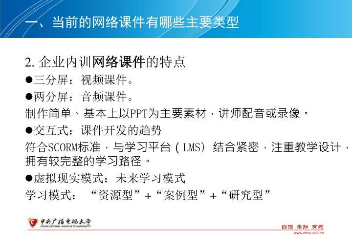 一、当前的网络课件有哪些主要类型