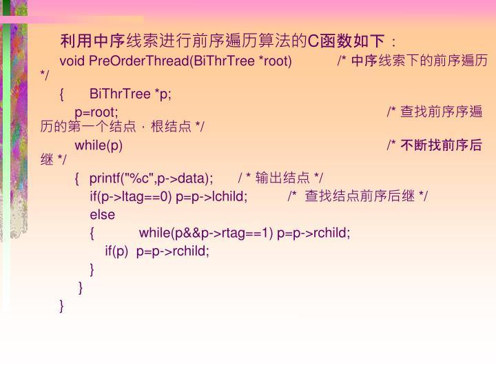 利用中序线索进行前序遍历算法的