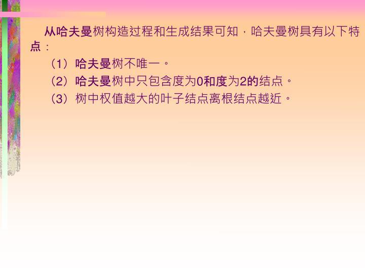 从哈夫曼树构造过程和生成结果可知,哈夫曼树具有以下特点: