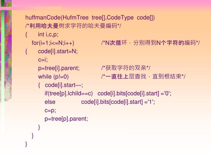 huffmanCode(HufmTree  tree[],CodeType  code[])