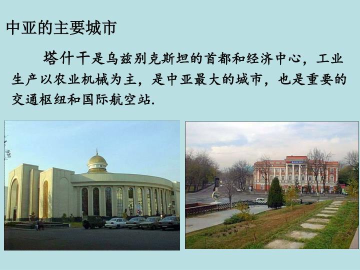 中亚的主要城市