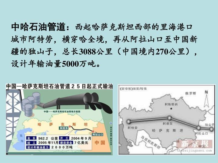 中哈石油管道: