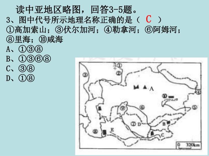 读中亚地区略图,回答