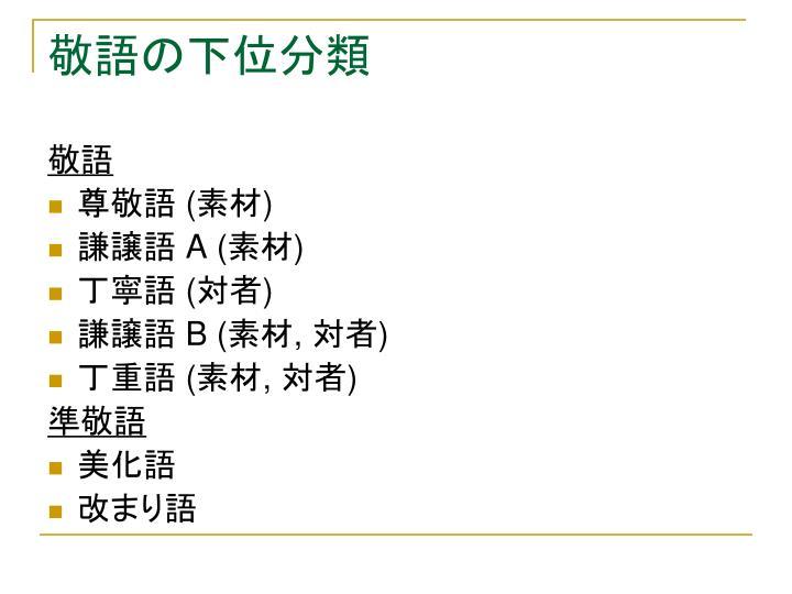 敬語の下位分類
