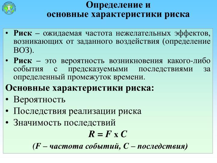 Определение и