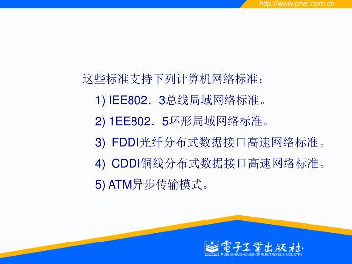这些标准支持下列计算机网络标准:
