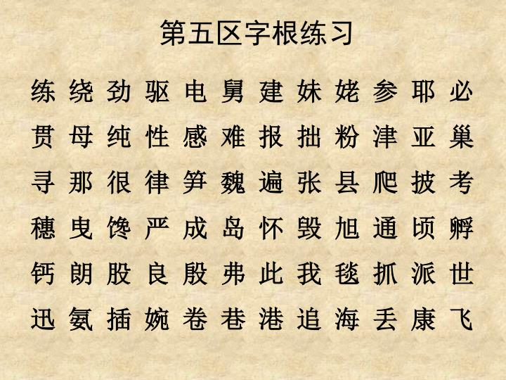 第五区字根练习