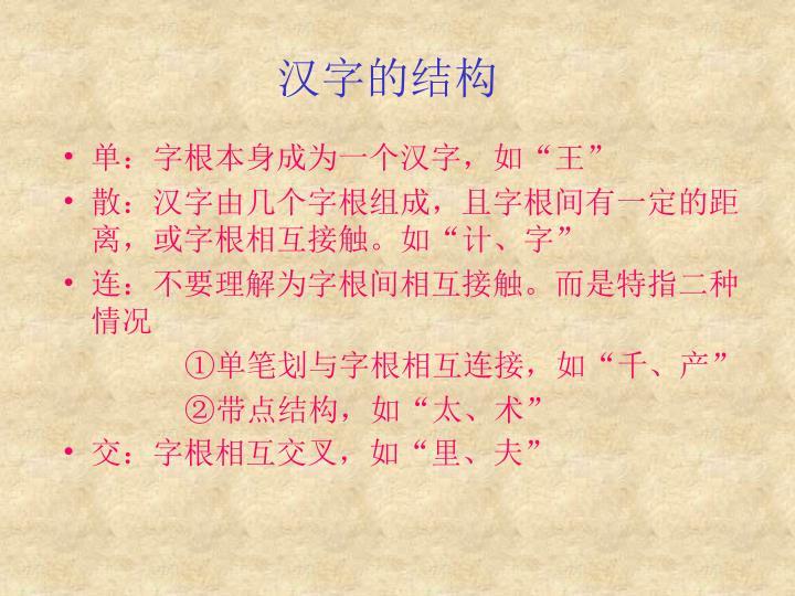 汉字的结构