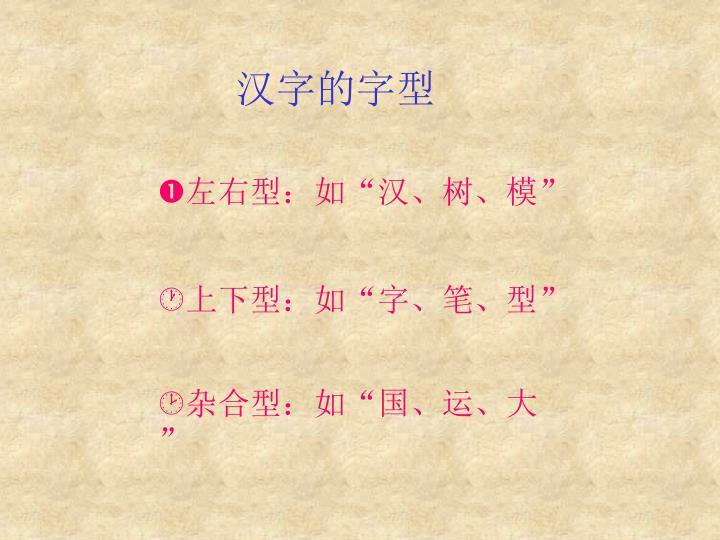 汉字的字型