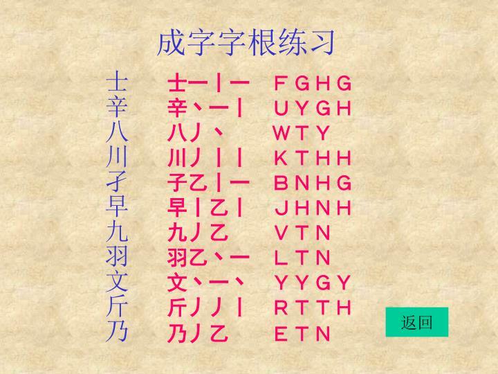 成字字根练习