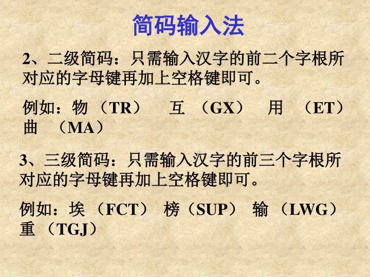 简码输入法