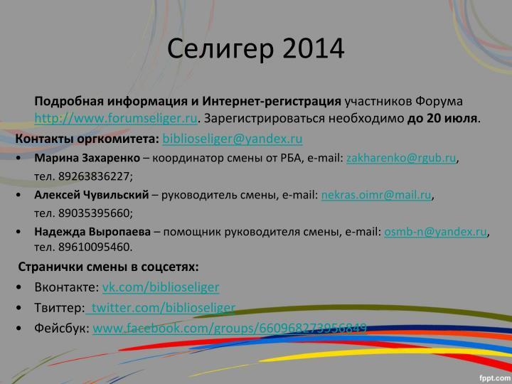 Селигер 2014