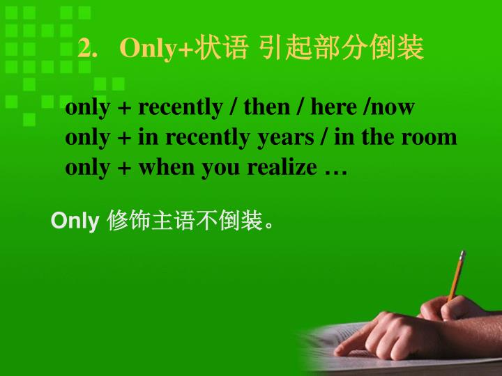2.   Only+