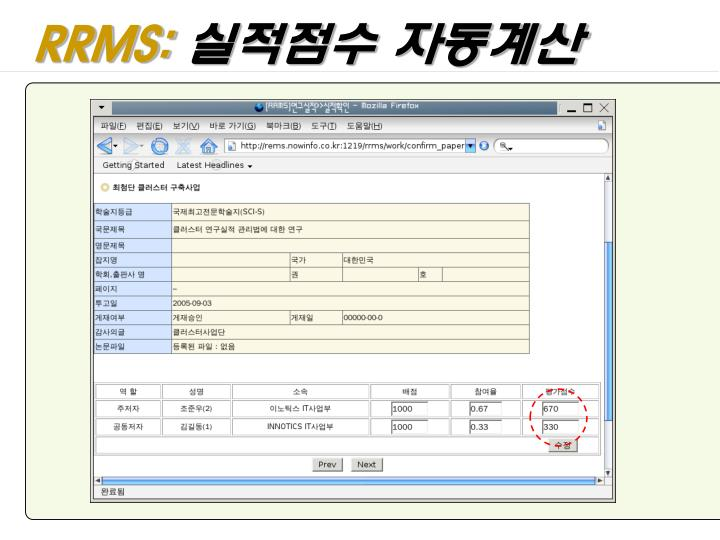 RRMS: