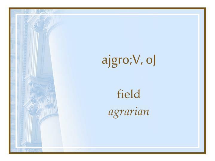 ajgro;V, oJ