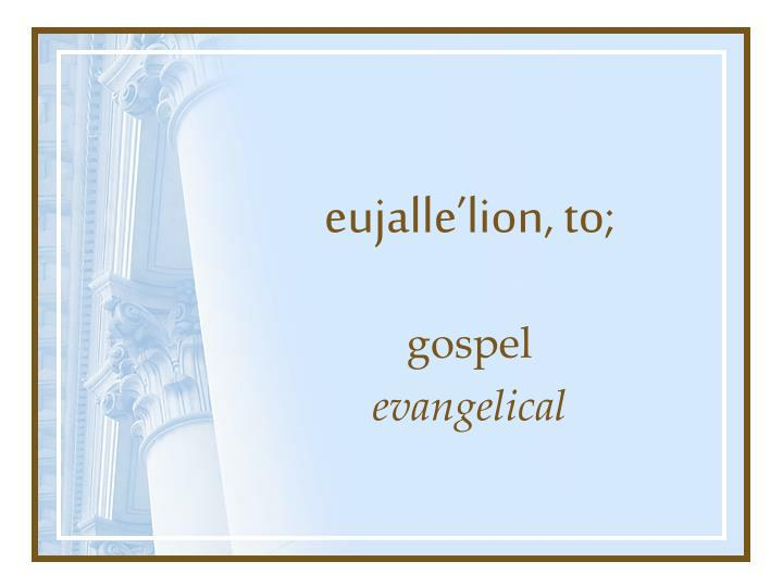 eujalle'lion, to;