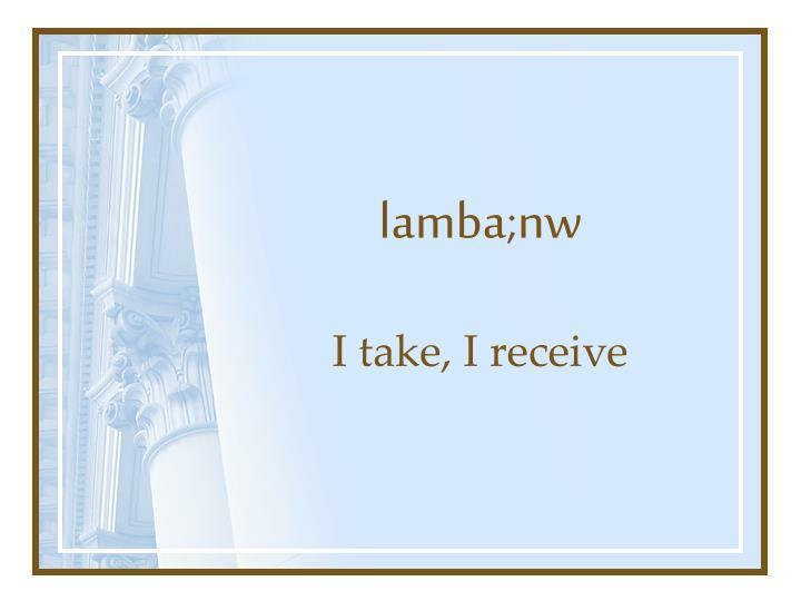 lamba;nw