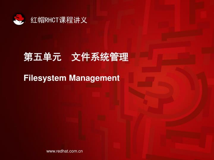 第五单元  文件系统管理