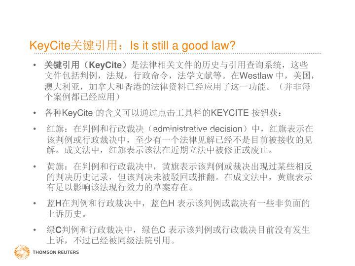 KeyCite