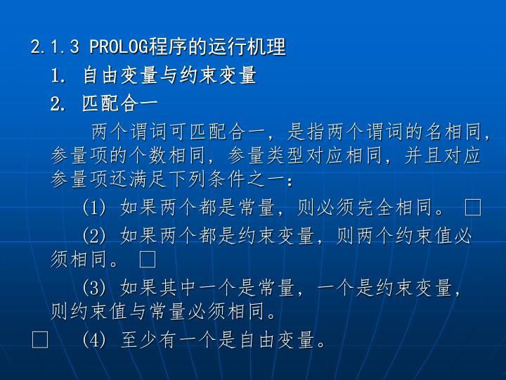2.1.3 PROLOG