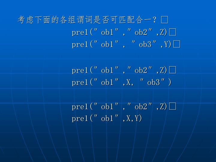 考虑下面的各组谓词是否可匹配合一?