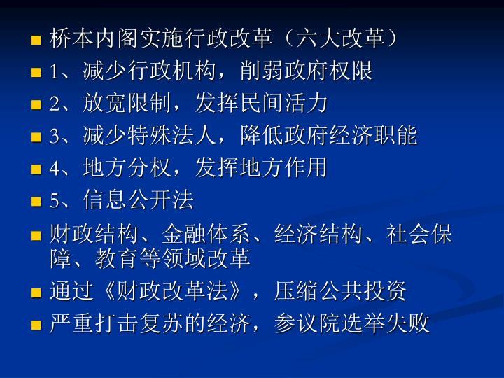 桥本内阁实施行政改革(六大改革)