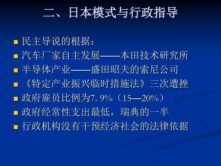 二、日本模式与行政指导