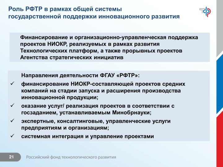 Роль РФТР в рамках общей системы