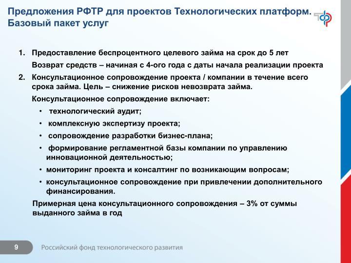 Предложения РФТР для проектов Технологических платформ. Базовый пакет услуг