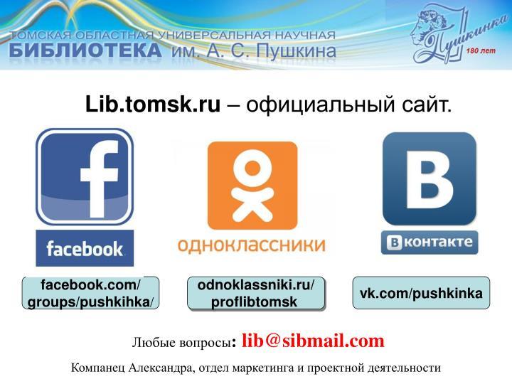 Lib.tomsk.ru