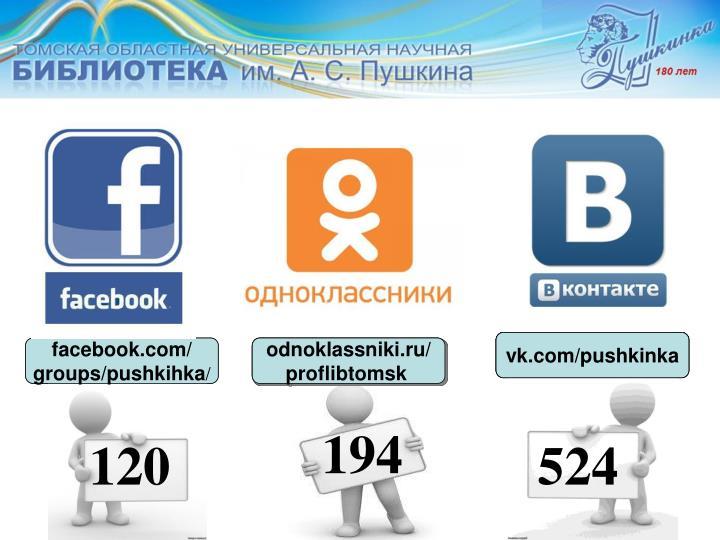 vk.com/pushkinka