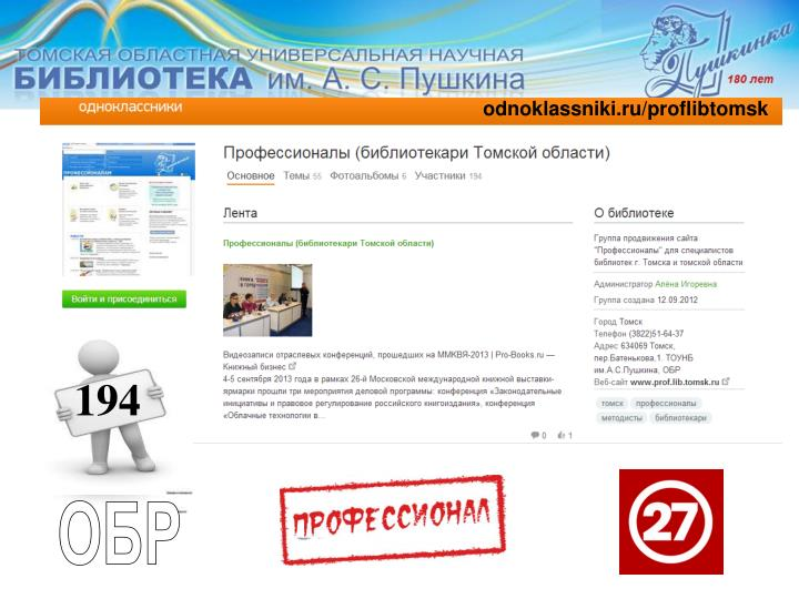 odnoklassniki.ru/proflibtomsk