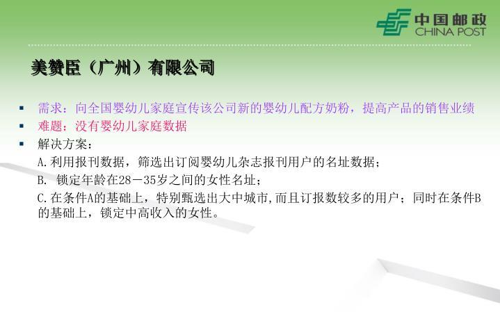 美赞臣(广州)有限公司