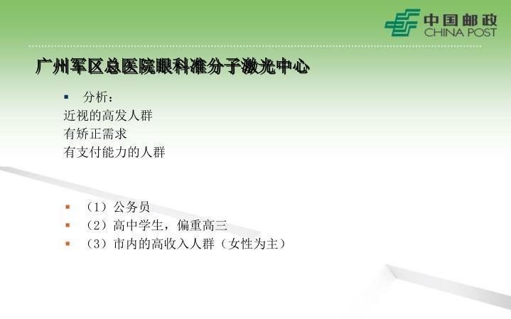 广州军区总医院眼科准分子激光中心